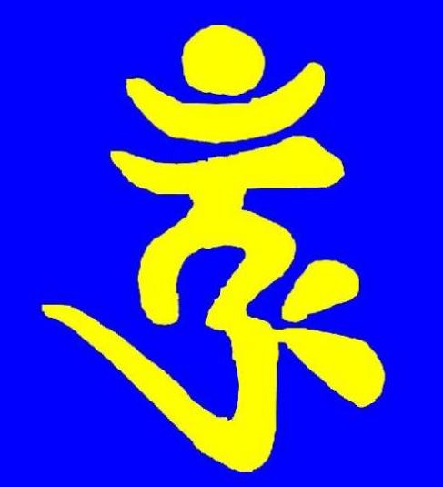 【行愿阁十月一日超度护国祈福法会】